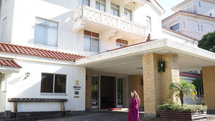 川奈ホテル旅行記|週末をクラシックホテルで過ごすという贅沢(前篇)