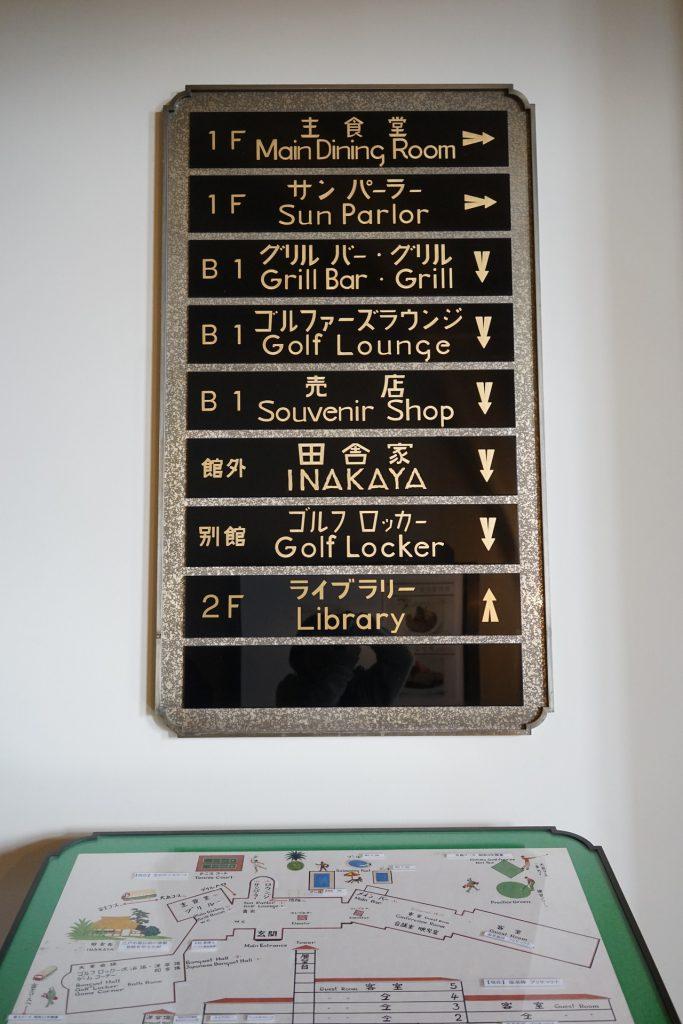 案内板のカリグラフィー